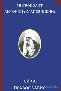 Сила Православия. Митрополит Антоний  Храповицкий