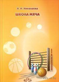 Школа мяча. Н. Николаева