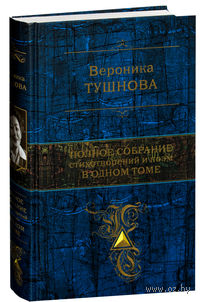 Вероника Тушнова. Полное собрание стихотворений и поэм в одном томе