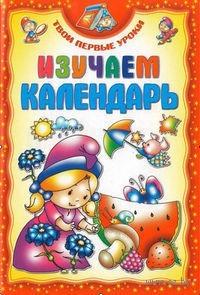 Изучаем календарь. Инна Андреева