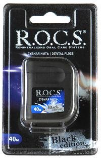Зубная нить R.O.C.S. Black Edition (40 м)