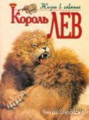 Король лев. Бернард Стоунхауз