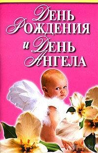 День рождения и день ангела. Вера Надеждина