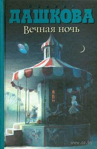Вечная ночь. Полина Дашкова