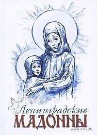 Ленинградские мадонны. Елена Тончу