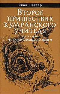 Второе пришествие кумранского учителя. Поцелуй Большого Змея. Яков Шехтер