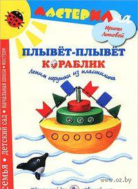 Плывет-плывет кораблик. Лепим игрушки из пластилина. Ирина Лыкова