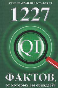 1227 фактов, от которых вы обалдеете. Джон Ллойд, Джон Митчинсон, Джеймс Харкин