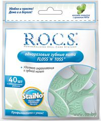 """Одноразовые зубные нити """"R.O.C.S. Floss-n-Toss"""""""