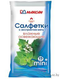 """Освежающие влажные салфетки """"Мини"""" с экстрактом мяты (15 штук)"""
