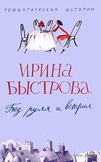 Без руля и ветрил (м). Ирина Быстрова