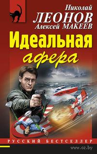 Идеальная афера (м). Николай Леонов, Алексей Макеев