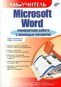 Microsoft Word. Комфортная работа с помощью макросов. Б. Клименко, Марк Розенберг