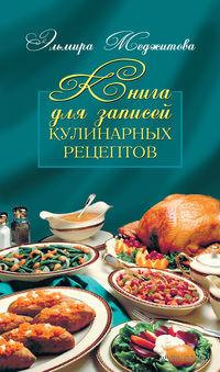 Книга для записей кулинарных рецептов. Эльмира Меджитова
