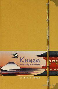 Книга настроений. Искусство Японии. Записная книжка