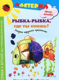 Рыбка-рыбка, где ты спишь? Рисуем игрушки красками. Ирина Лыкова