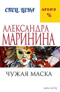 Чужая маска (м). Александра Маринина
