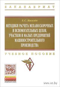 Методики расчета механосборочных и вспомогательных цехов, участков и малых предприятий машиностроительного производства