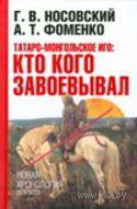 Татаро-монгольское иго. Кто кого завоевывал. Глеб Носовский, Анатолий Фоменко