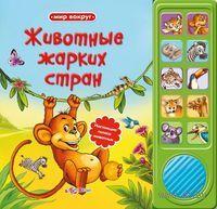 Животные жарких стран. Книжка-игрушка