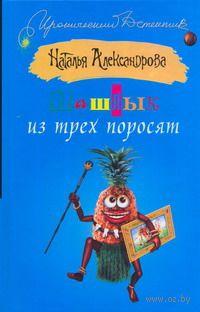 Шашлык из трех поросят. Наталья Александрова