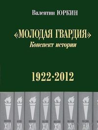 Молодая гвардия. Конспект истории (1922-2012 гг.)