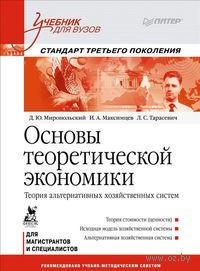Основы теоретической экономики. Теория альтернативных хозяйственных систем