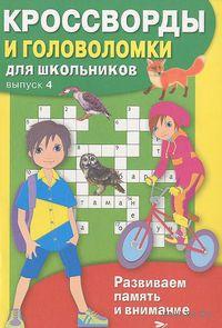 Кроссворды и головоломки для школьников. Выпуск 4