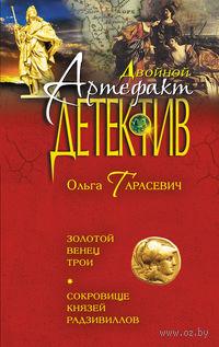 Золотой венец Трои. Сокровище князей Радзивиллов (м)