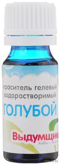 Краситель гелевый водорастворимый (голубой, 15 мл)
