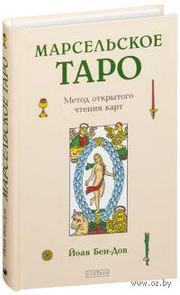 Марсельское Таро. Метод открытого чтения карт
