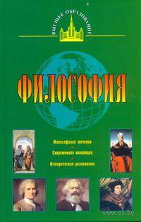 Философия. Е. Шевцов, Галина Кириленко
