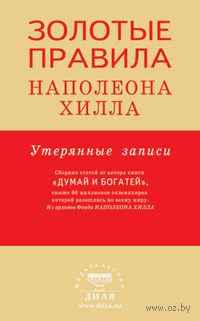 Золотые правила Наполеона Хилла. Утерянные записи. Наполеон Хилл