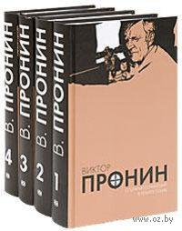 Виктор Пронин. Собрание сочинений в 4 томах (комплект). Виктор Пронин