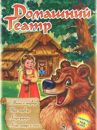Домашний Театр. Маша и медведь. Три медведя. Коза-дереза. Кот, петух и лиса. Книжка-игрушка