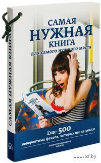 http://s4.goods.ozstatic.by/200/997/291/10/10291997_0_Samaya_nuzhnaya_kniga_dlya_samogo_nuzhnogo_mesta_Kniga_2_Esche_500_neveroyatnih_faktov_kotorih_vi_ne_znali_Laboratoriya_faktov_L_Kremer.jpg