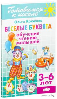 Веселые буквята. Обучение чтению малышей. Для детей 3-6 лет