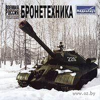 Военная Россия. Бронетехника