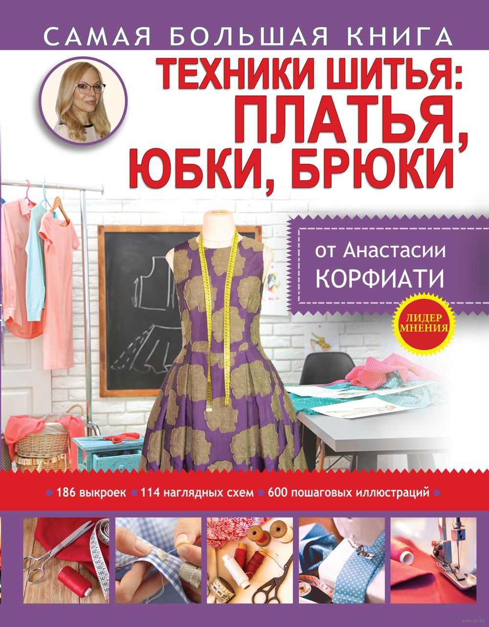 39246349605 Техники шитья  платья