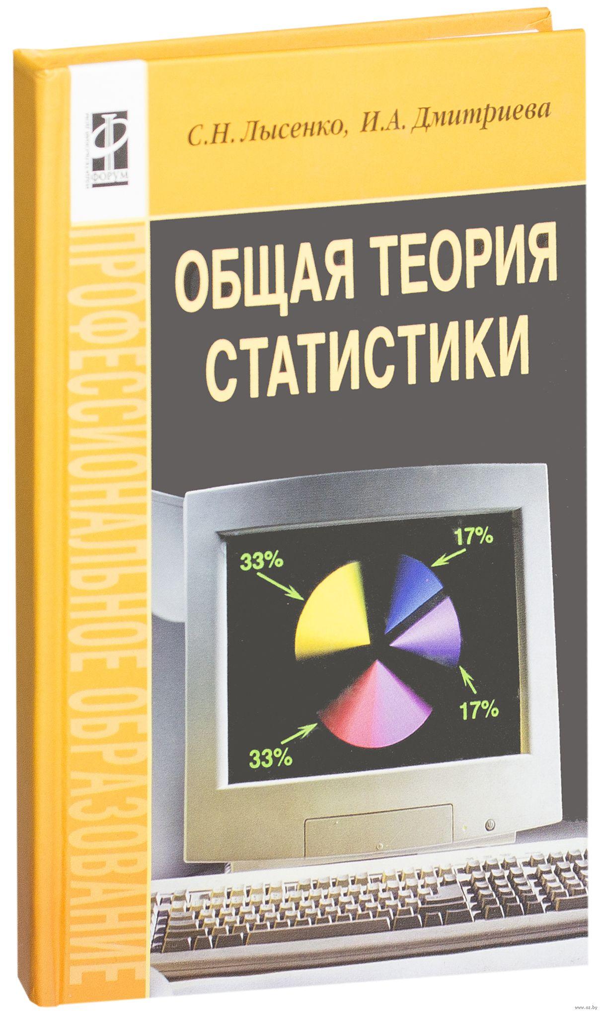 Общая теория статистики задачник прокофьев