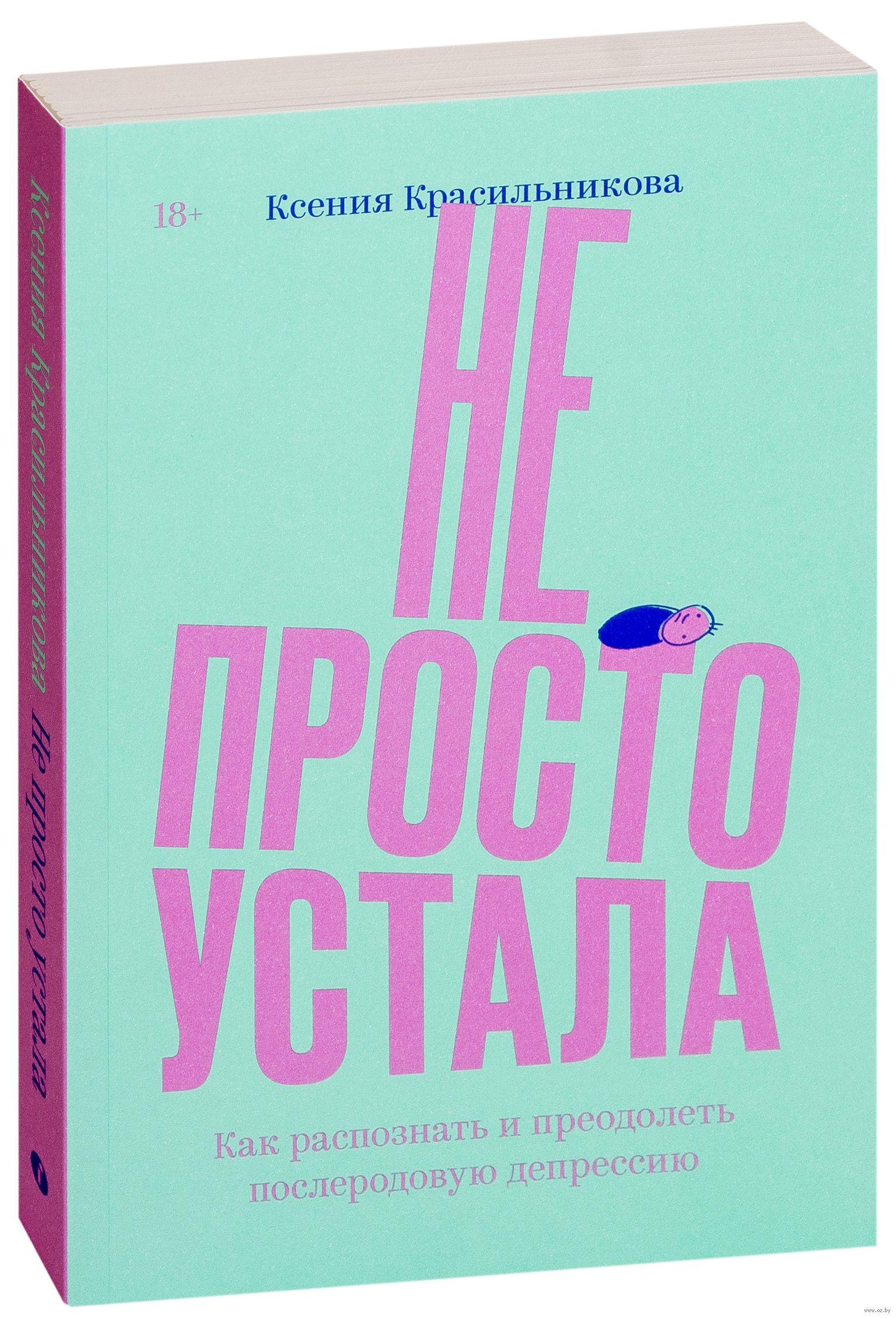 Image result for Ксения Красильникова: Не просто устала. Как распознать и преодолеть послеродовую депрессию