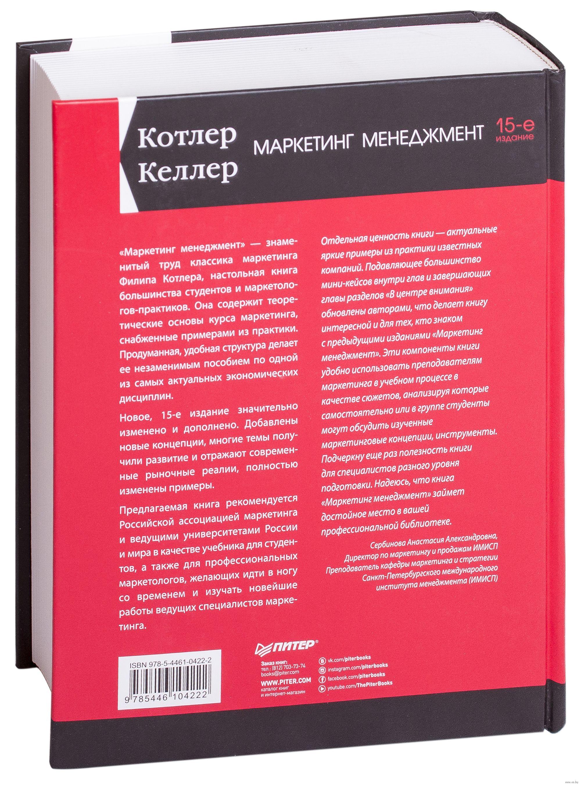 основы маркетинга филип котлер 5 издание