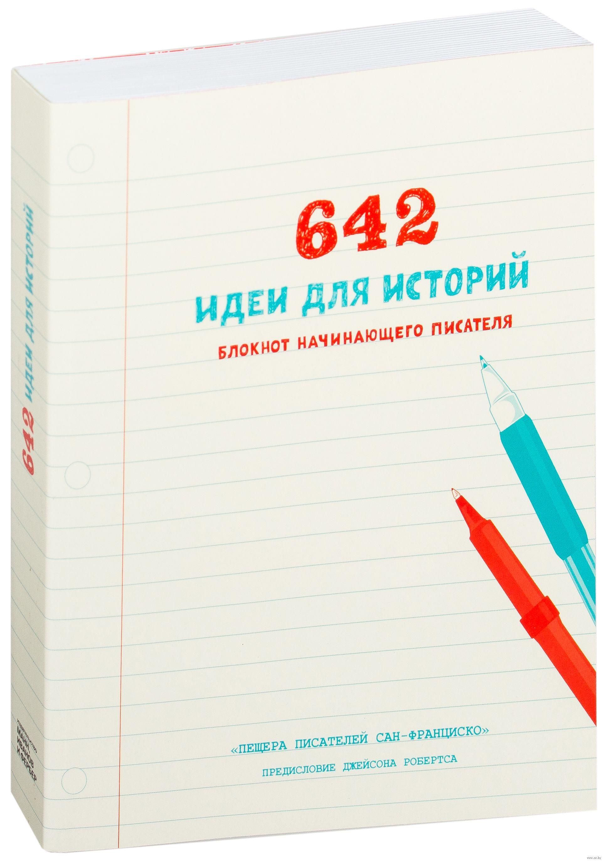 642 идеи для историй блокнот начинающего писателя купить в минске