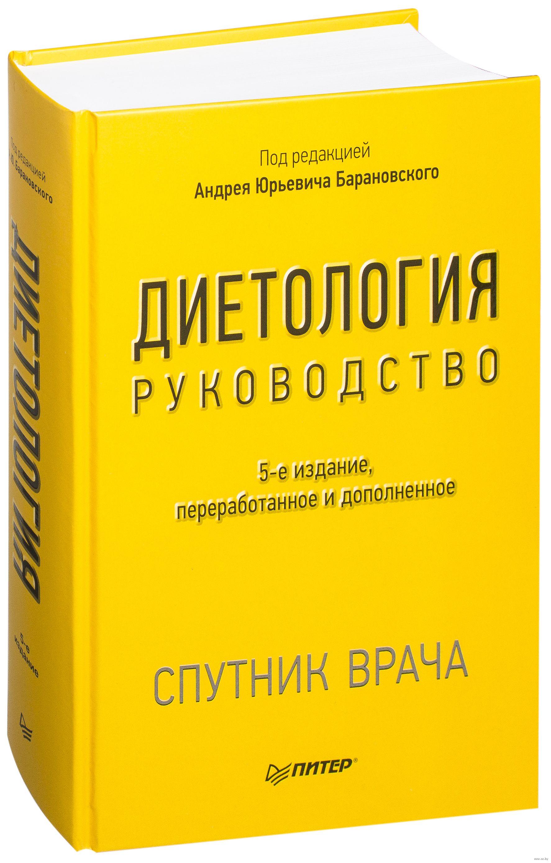 Секс для чайников издательство питер