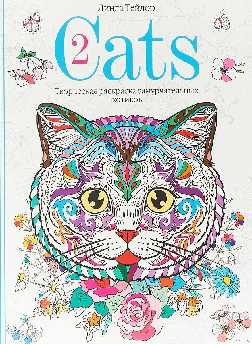 Cats 2 творческая раскраска замурчательных котиков линда