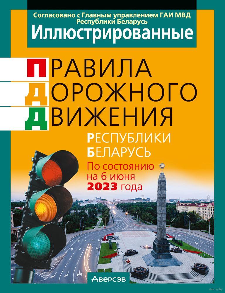 Решебник правил дорожного движения