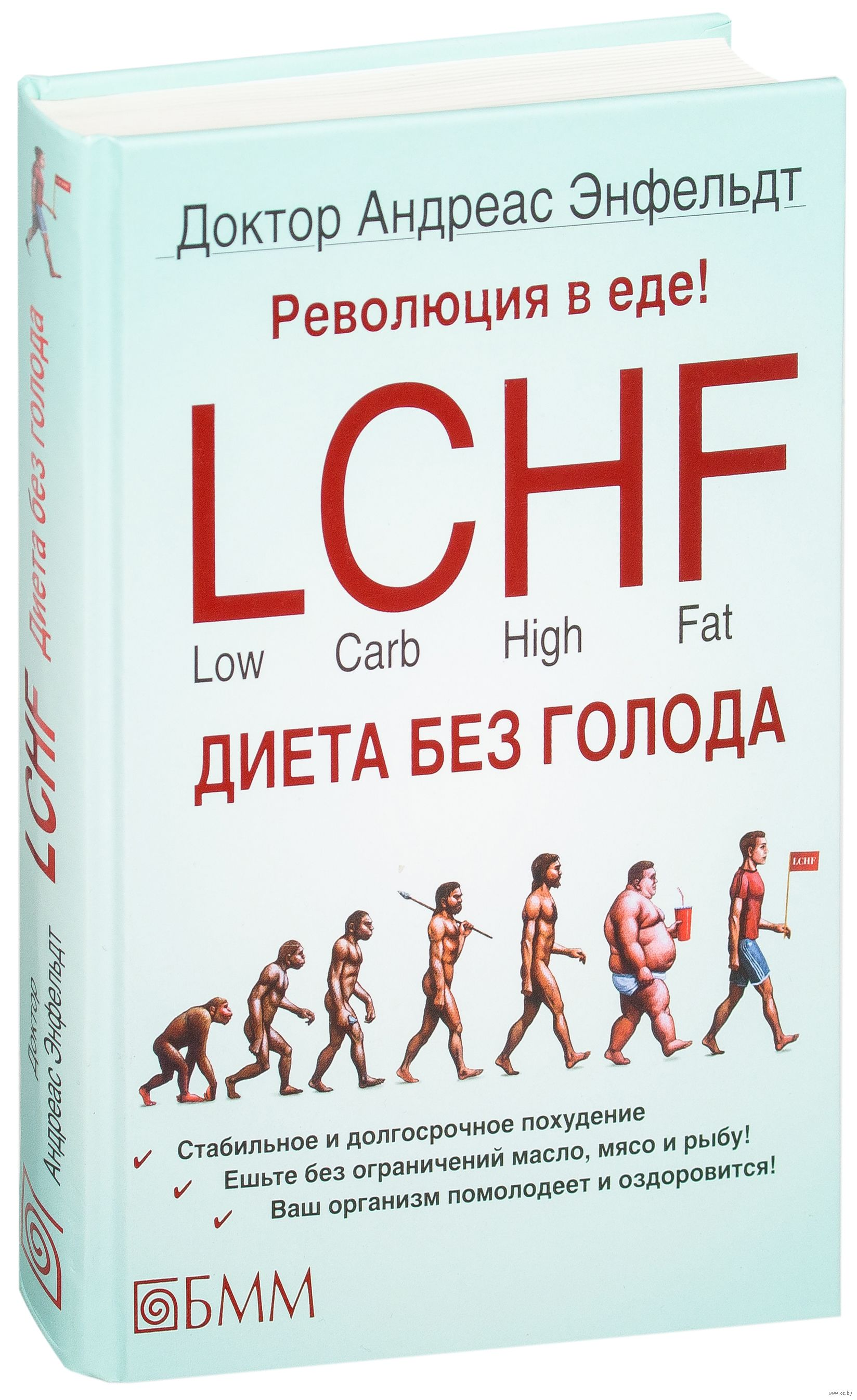 Lchf диета без голода, отзыв, отрывки из книги.
