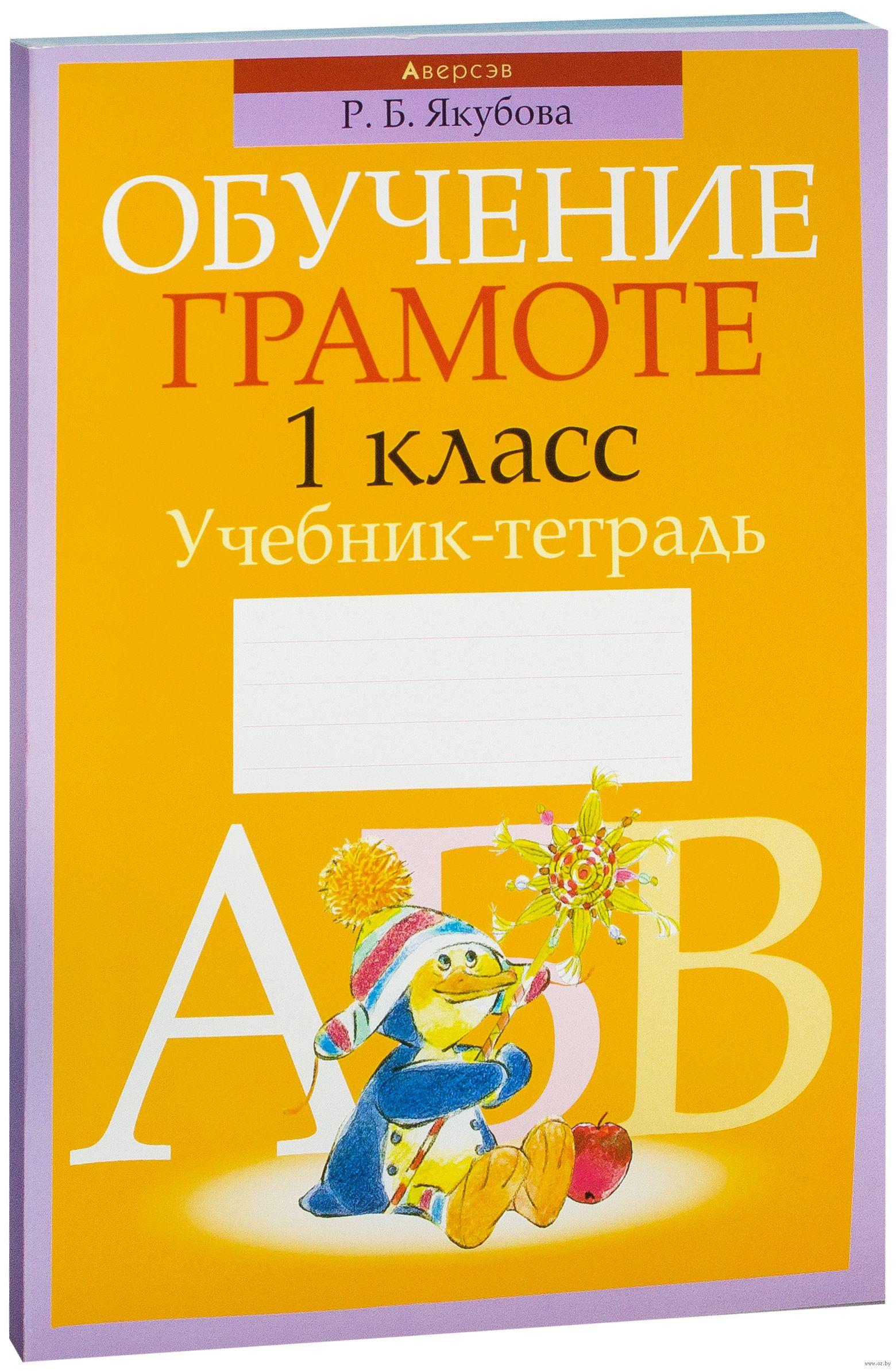 katalog-uchebniki-dlya-1-klassa-belarus