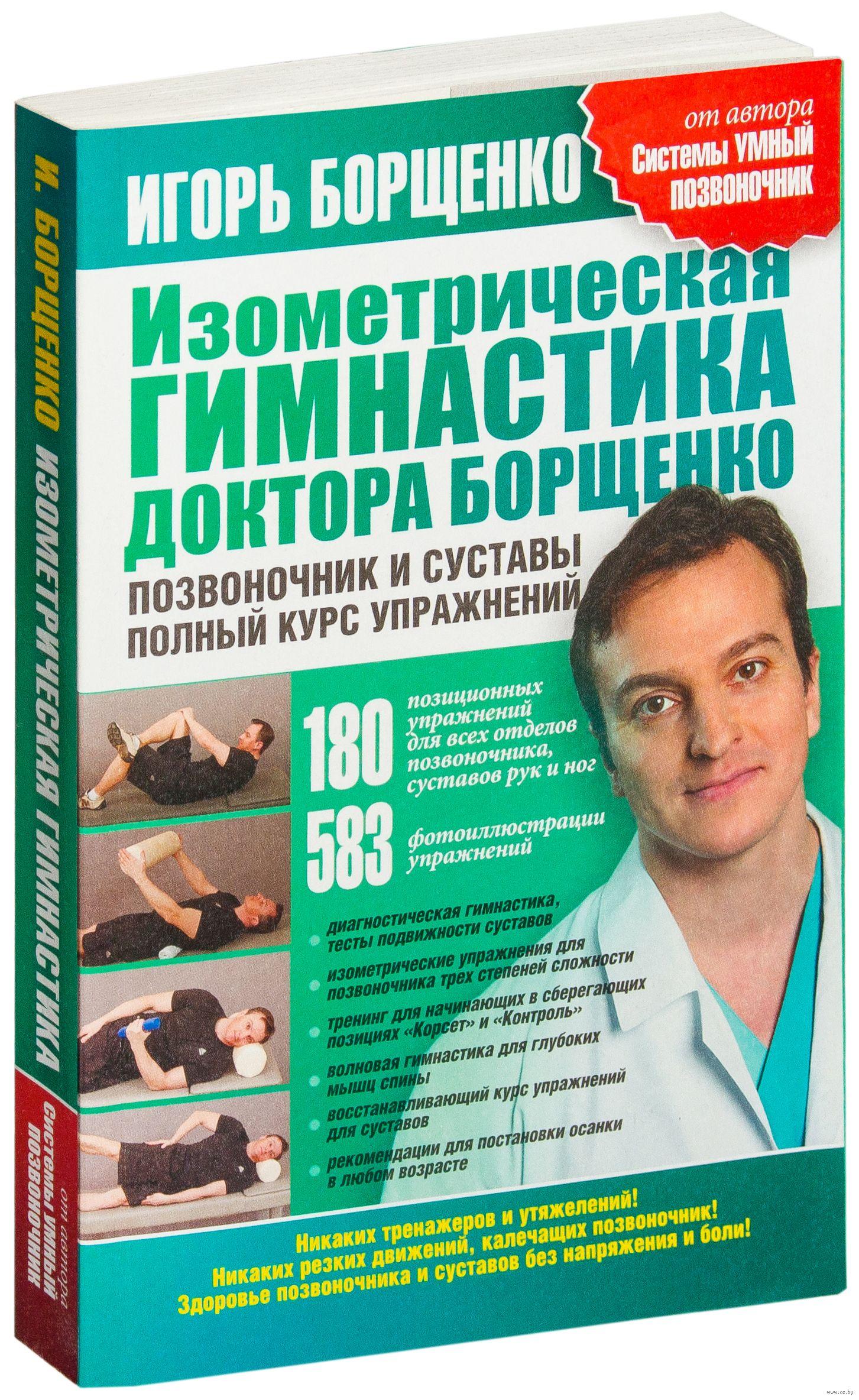 Игорь борщенко партерная гимнастика для позвоночника и суставов лфк для околосуставных мышц