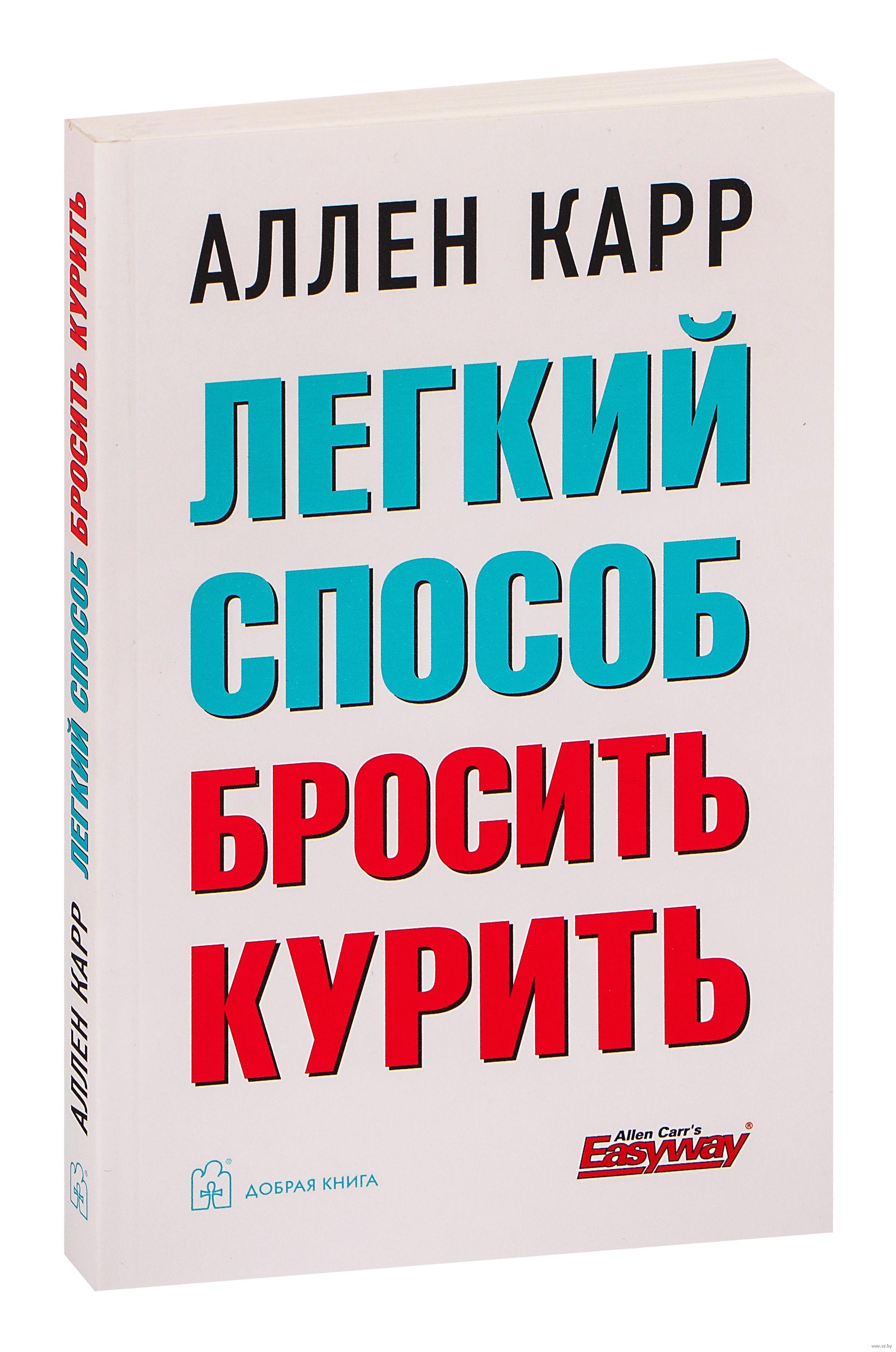 Книга легкий способ бросить похудеть аллен карр